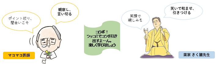 """特別セミナー プレゼン力アップ """"伝える""""と """"伝わる""""は違う!!"""